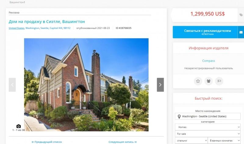 Время для заработка на свой дом в США Screenshot_646