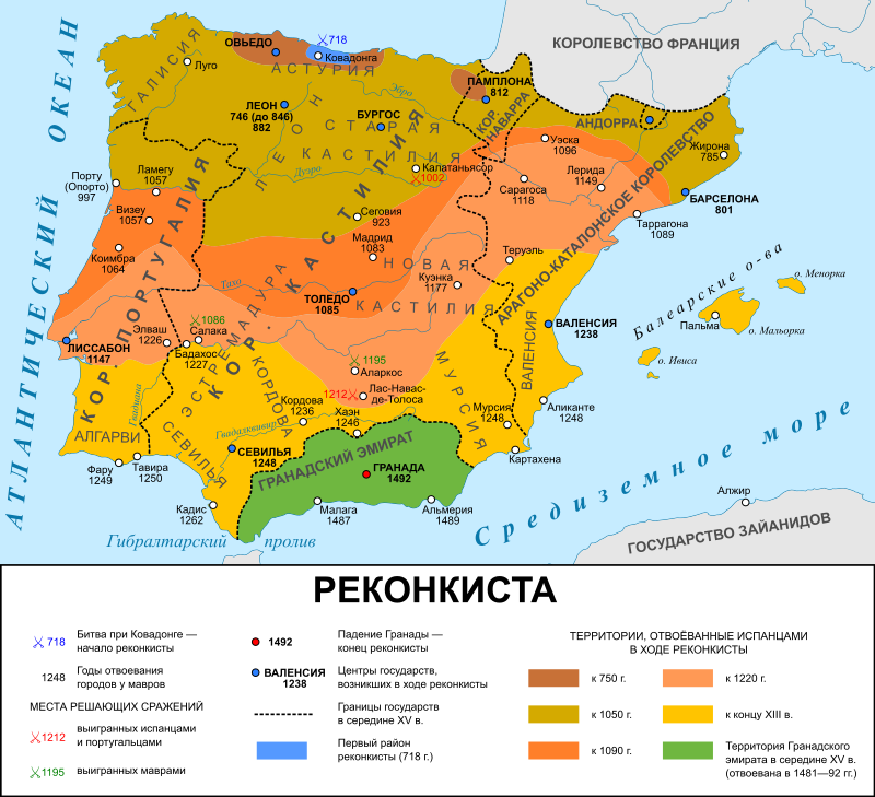 Progress_of_the_Reconquista_(718–1492)_-_ru.svg