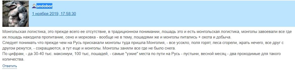 Монгольский удар - не 100 000 воинов, а 2 - 4 тысячи, что б нам стыднее было Screenshot_202