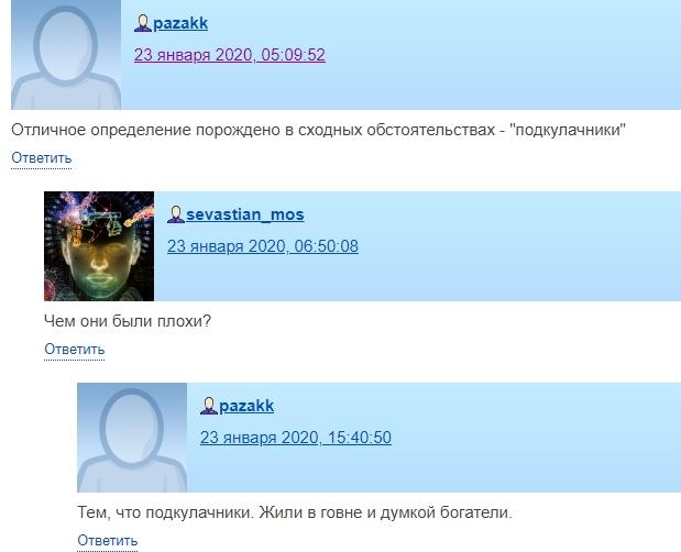 Поиск мяса для красной революции - новые кулаки, подкулачники и градация Screenshot_379