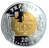Coin_of_Ukraine_Trypilia_a