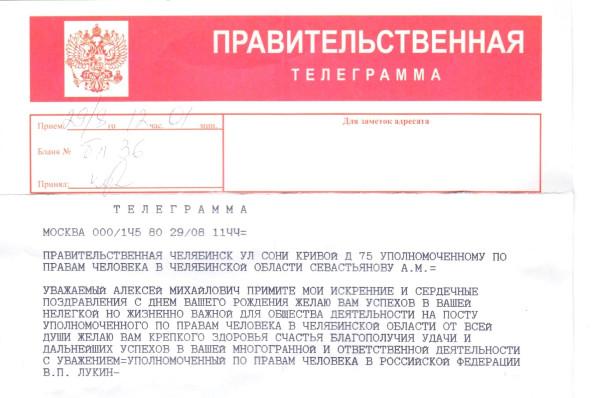 подсказку сток- поздравление с назначением уполномоченного по правам человека том