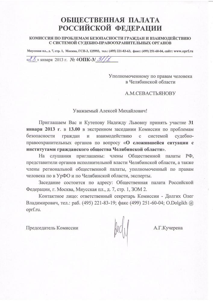 В четверг, 31 января, в Москве