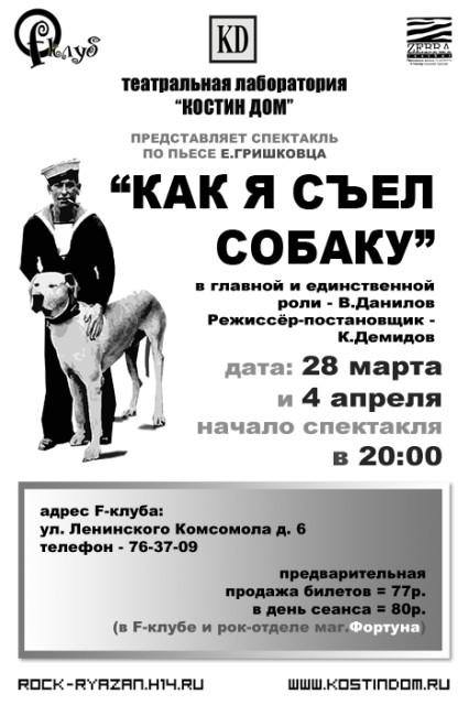 Как Виталик Съел Собаку