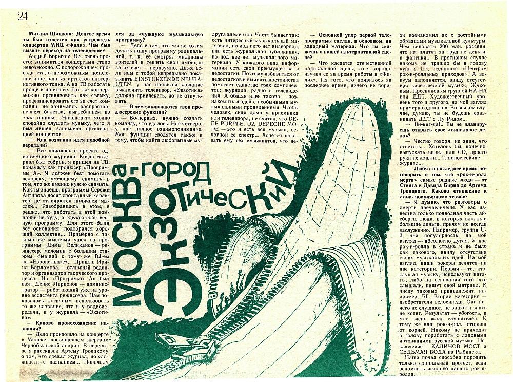 Картинки осень газета