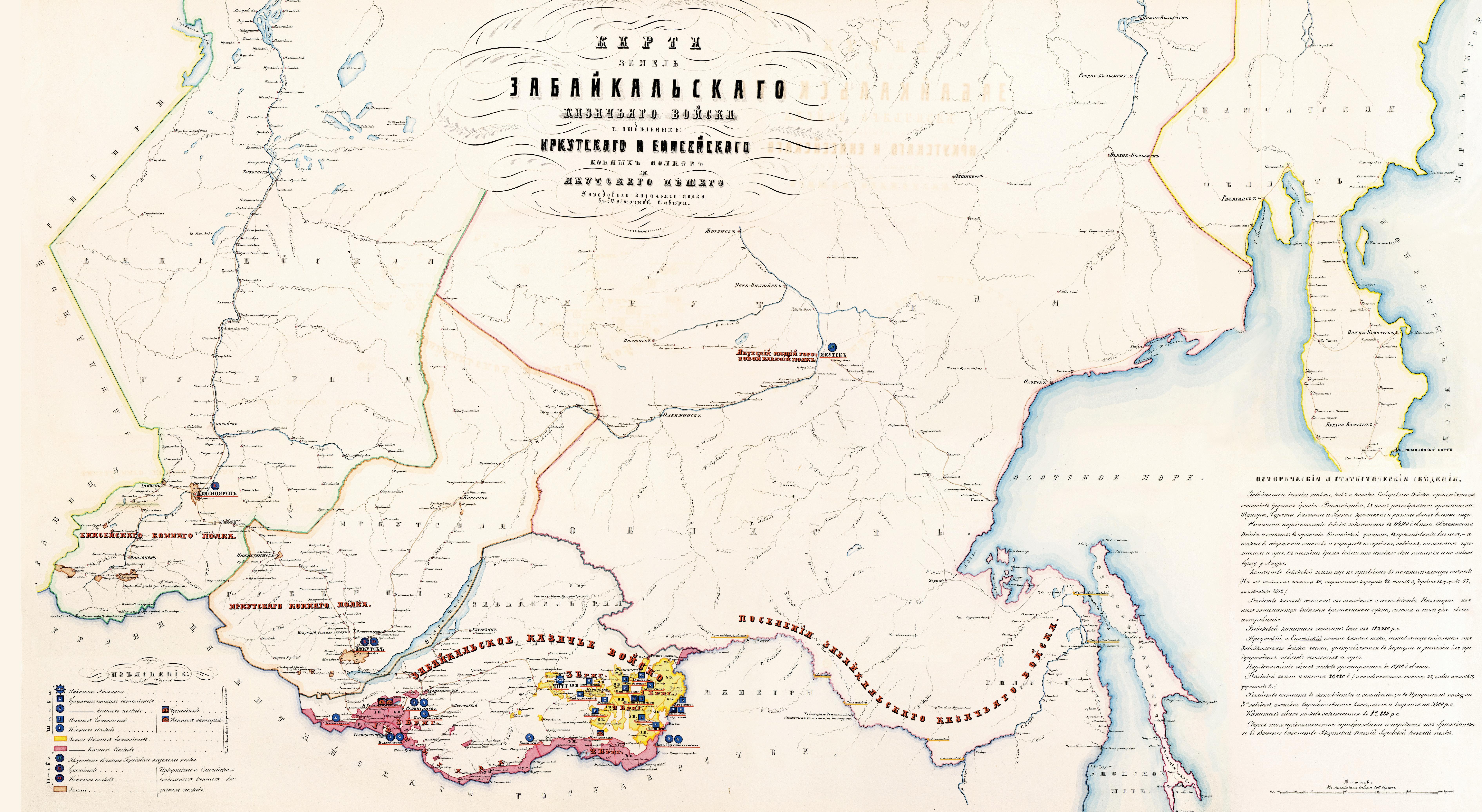 1858 Карта земель Забайкальского казачьего войска и отдельных Иркутского и Енисейского конных полков.jpg