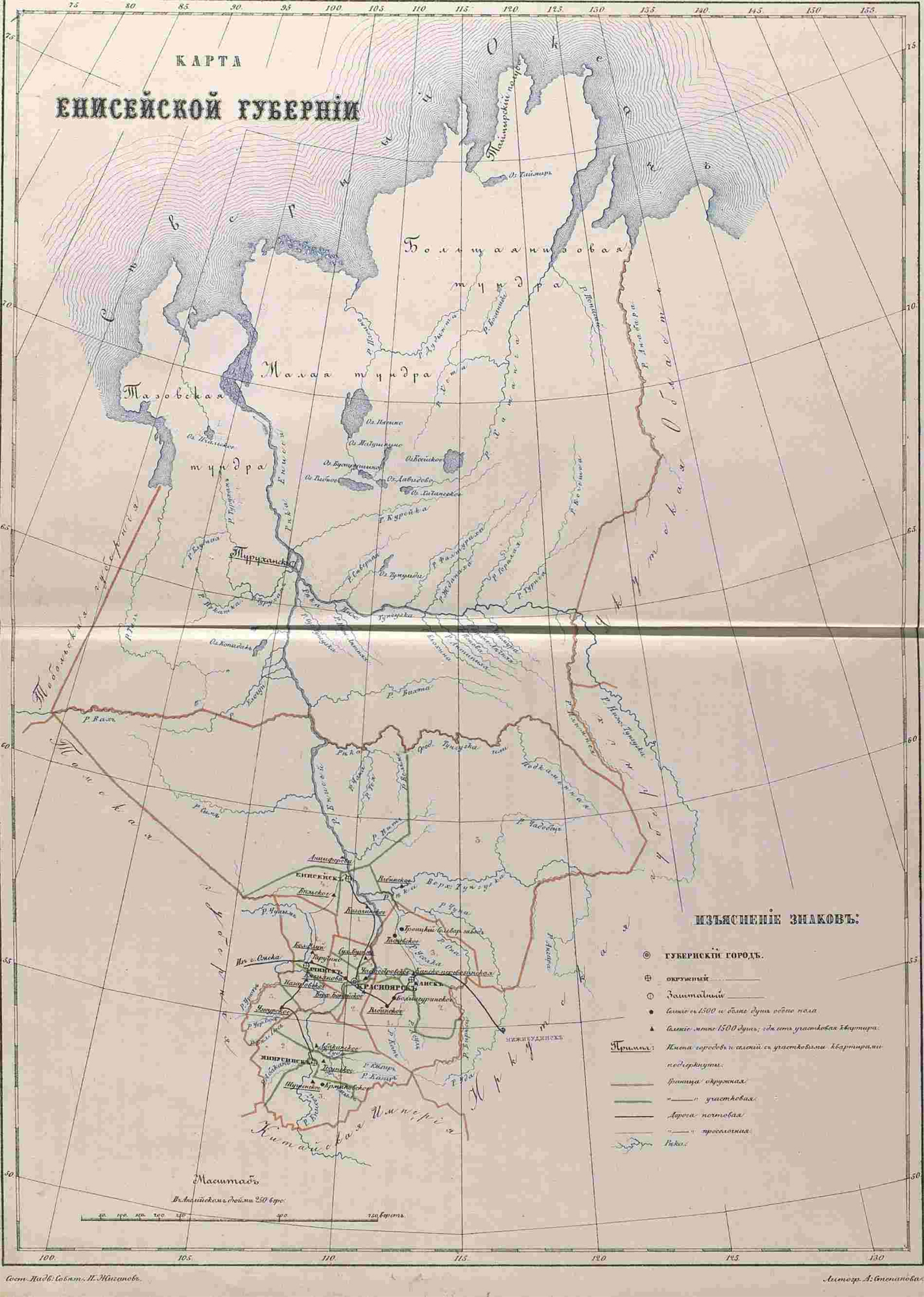 1859 Карта_Енисейской_губернии_1859_г..jpg