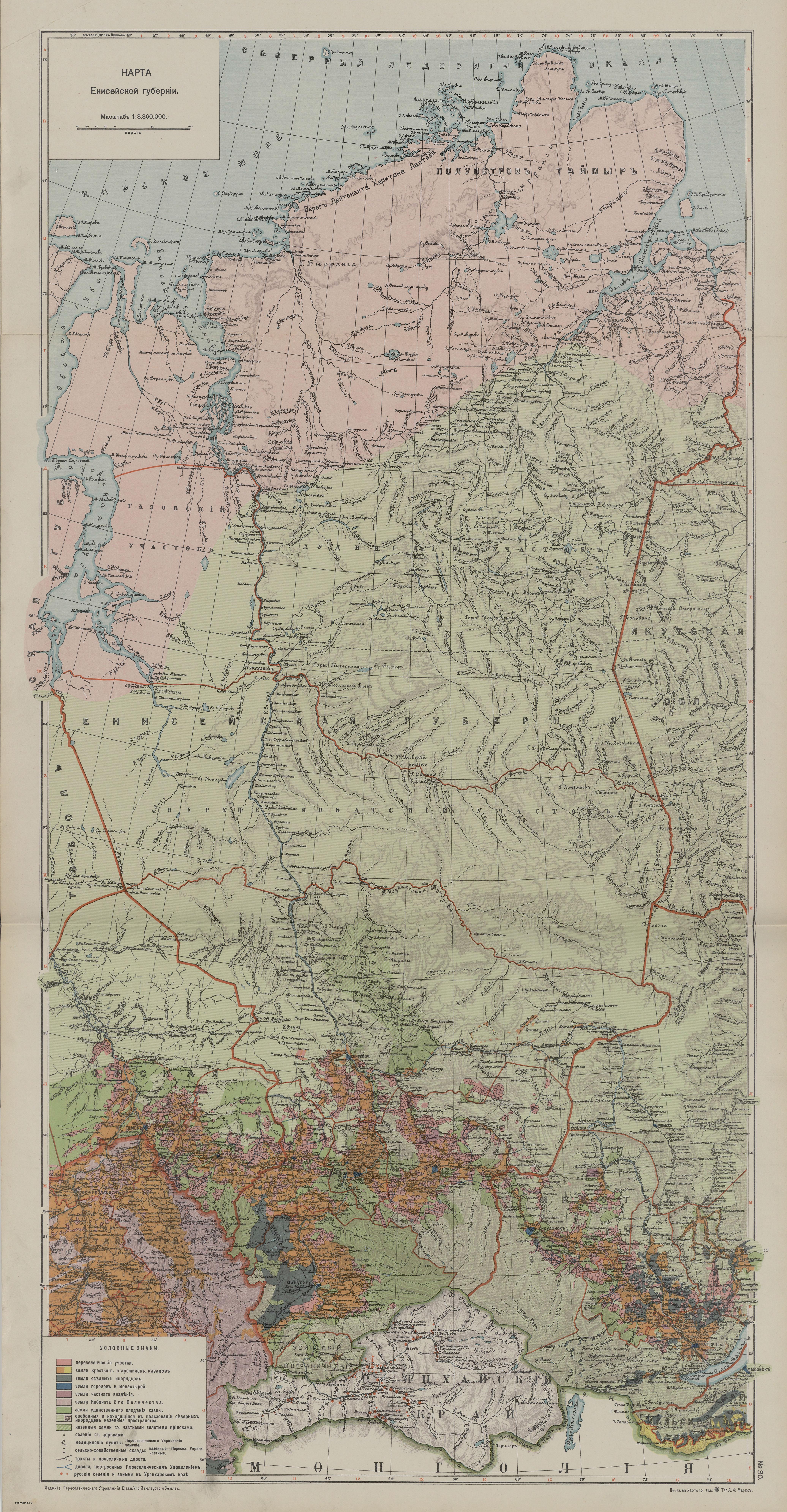 1914 Карта Енисейской губернии 1914.jpg