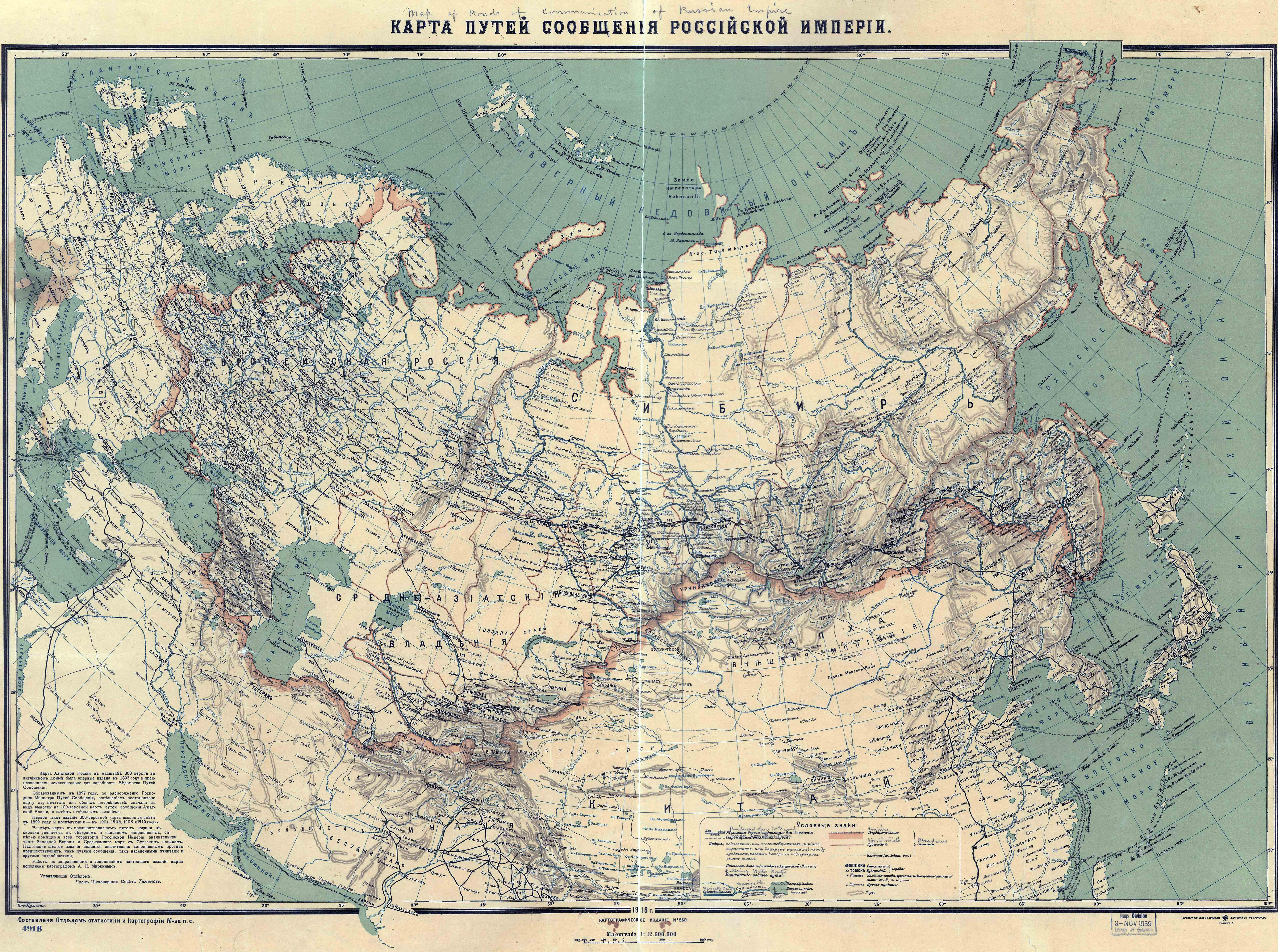 1916 Пясино.jpg