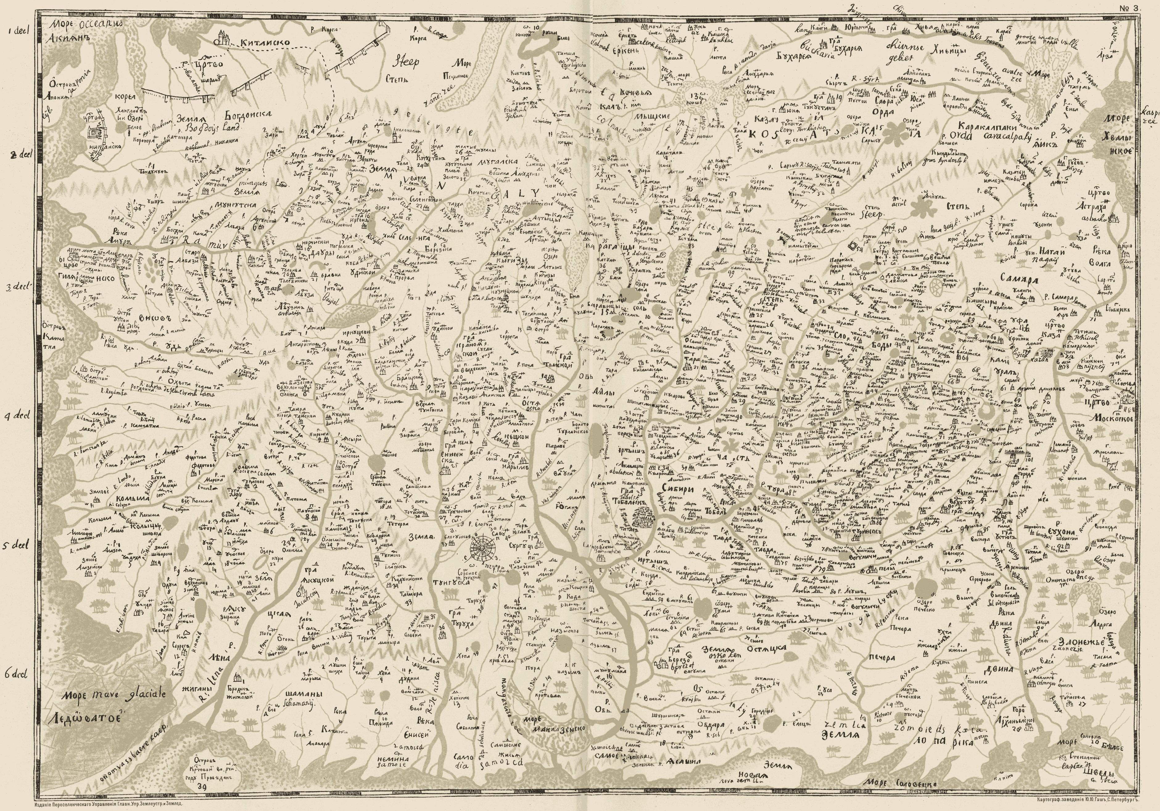 1667 Ремезов.jpg