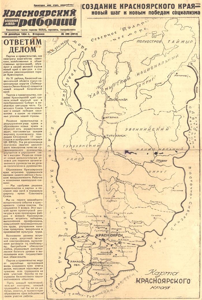 1934 Край.jpg
