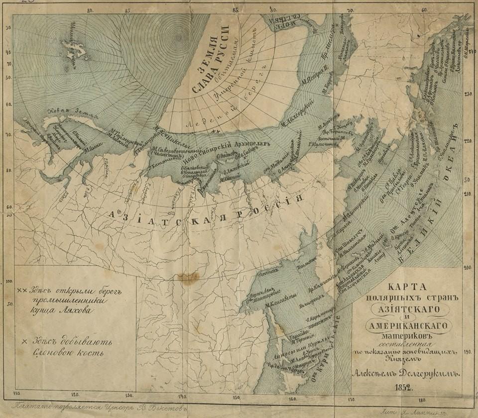 1852 Карта полярных стран Азиатского и Американского материков, составленная по показанию ясновидящих князем Алексеем Долгоруким.jpg