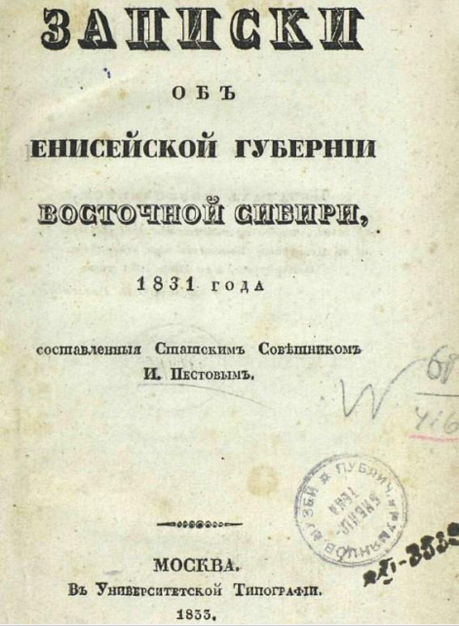 1831 Пестышев.jpg