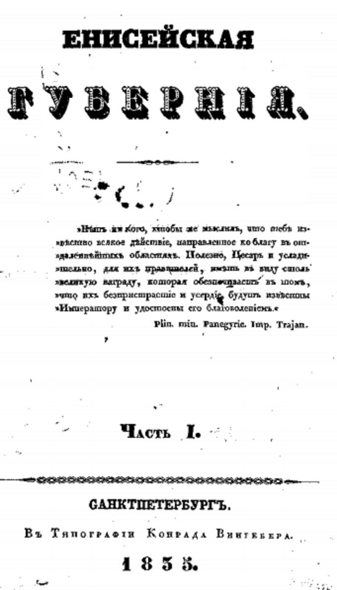 1835 Степанов.jpg
