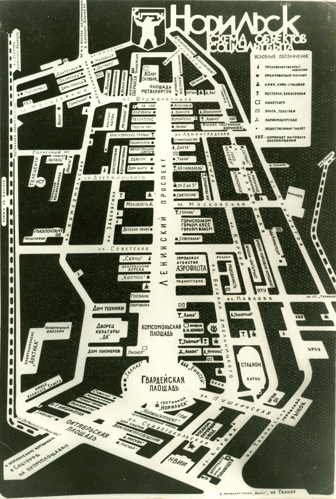 Схема Норильска 1982.jpg