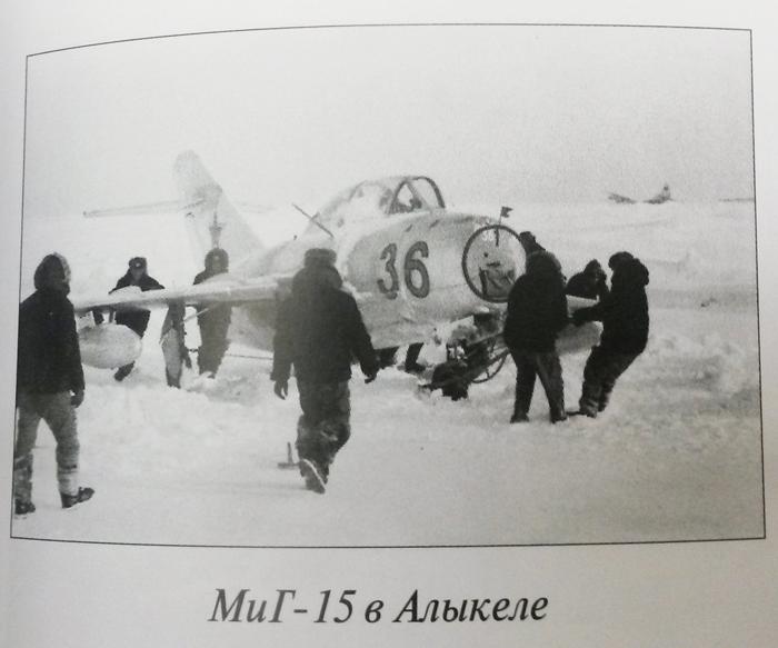 МиГ-15 Алыкель под вопросом.jpg