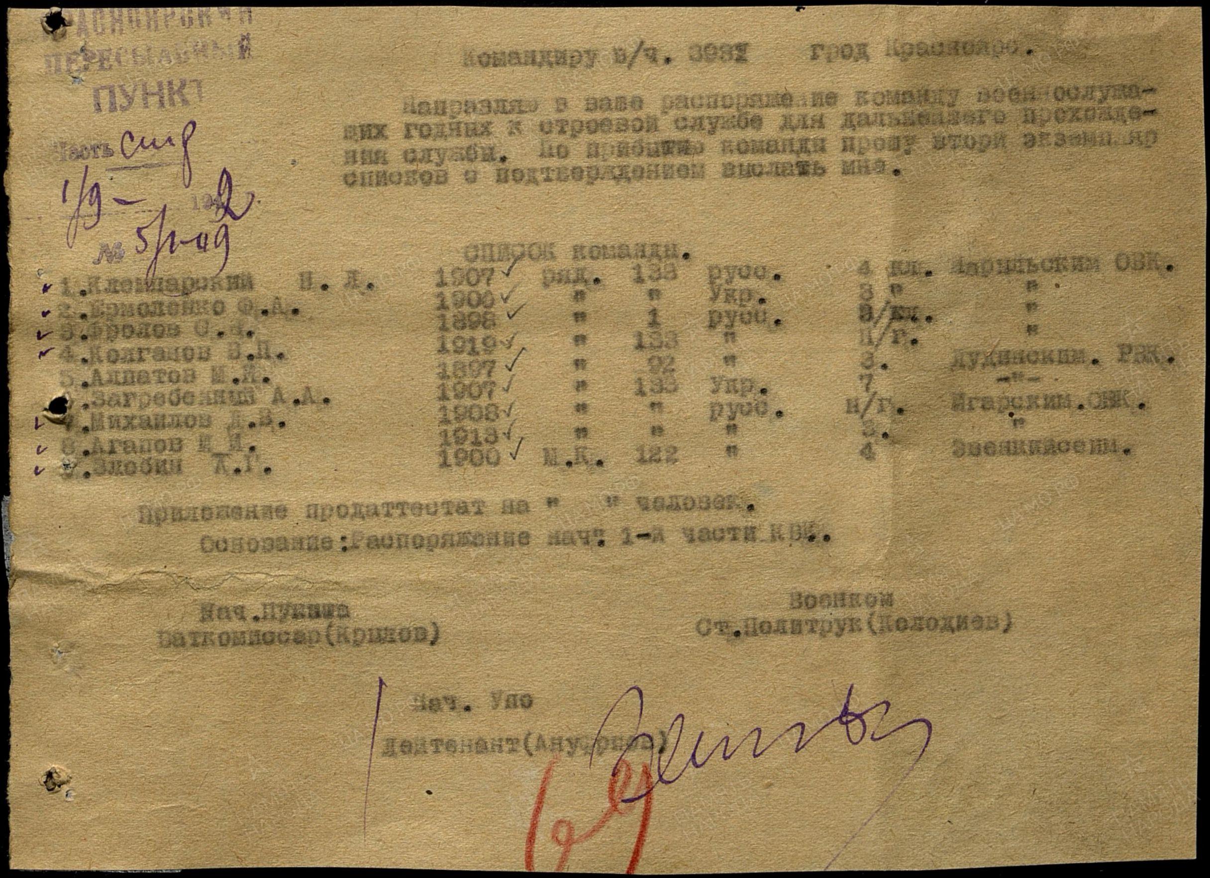 01.09.1942.jpg