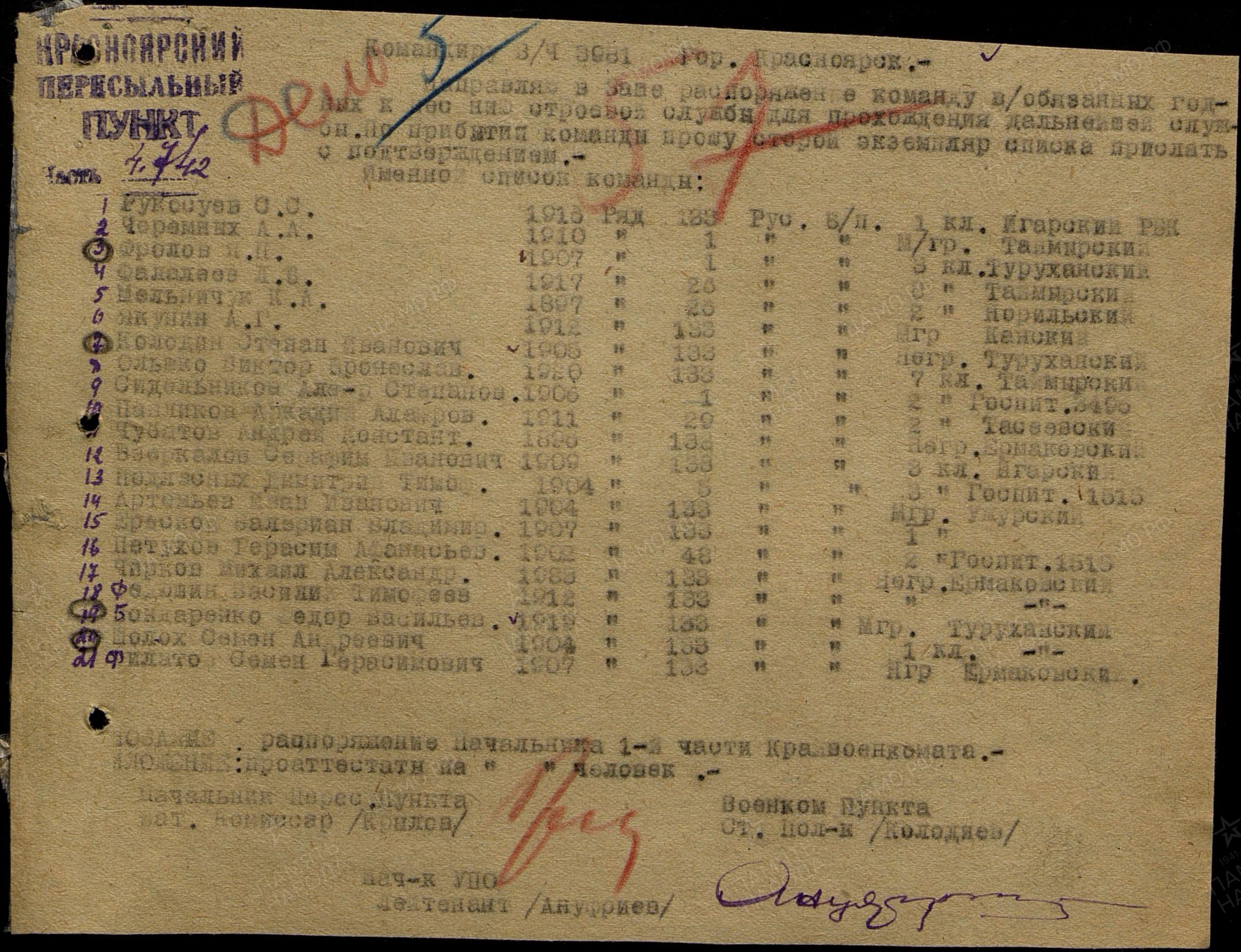 04.07.1942.jpg