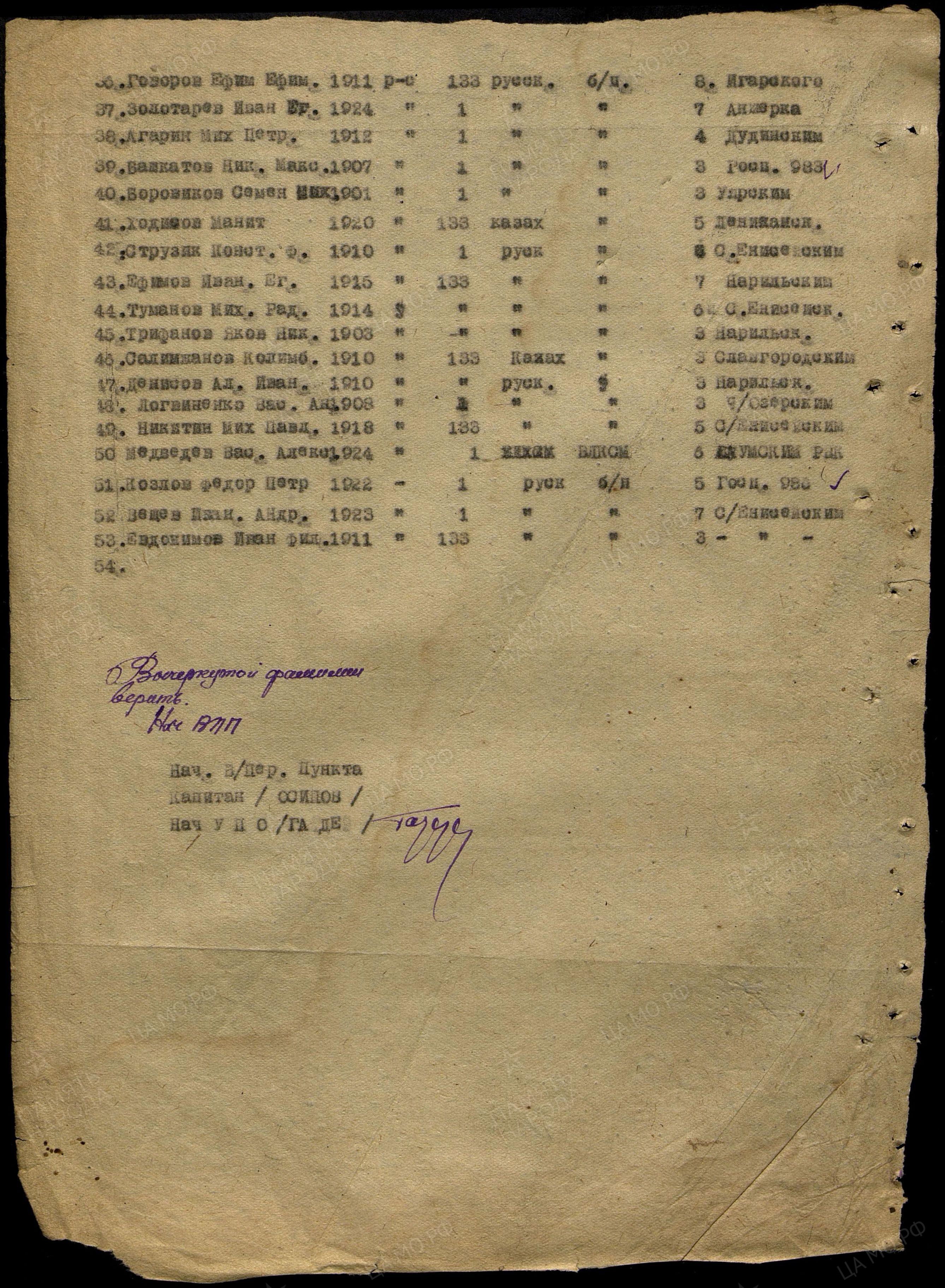 15.08.1943 в 35 ЗАП (2).jpg