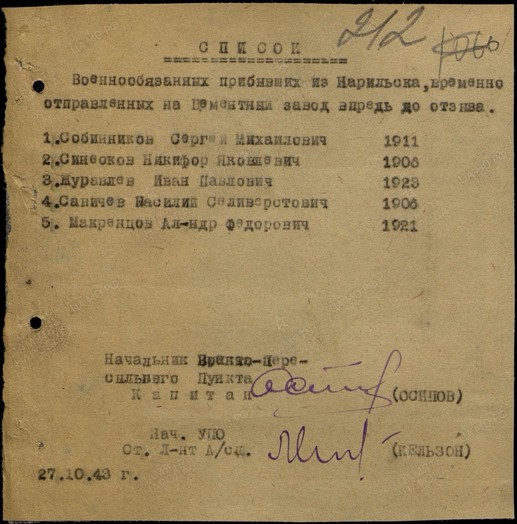27.10.1943.jpg