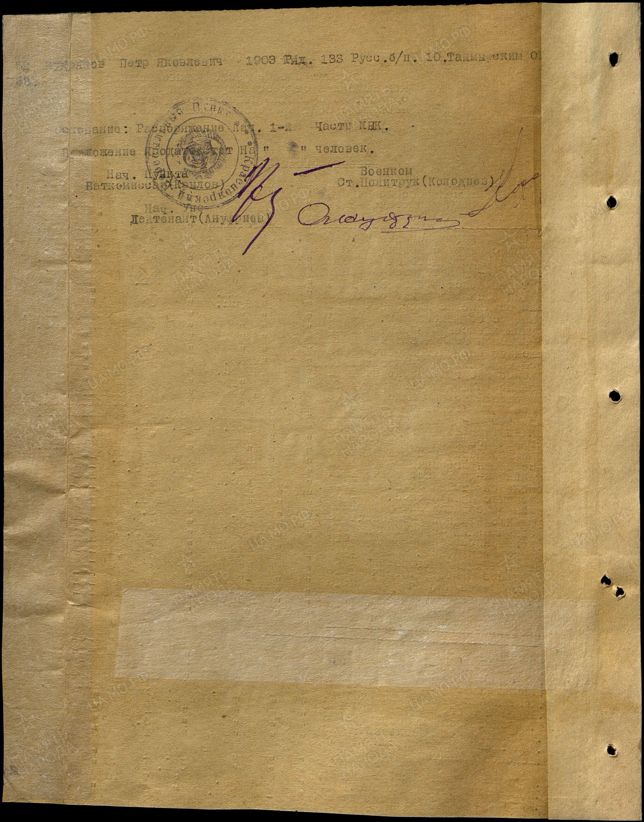 31.08.1942 (2).jpg