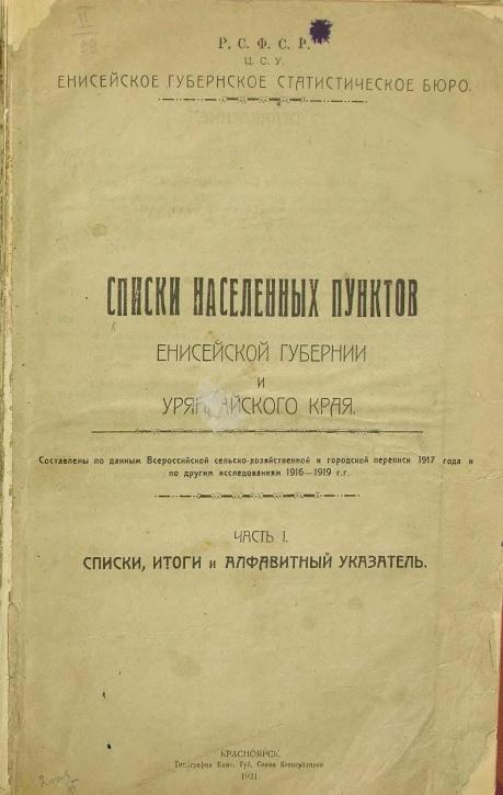 списки 1921.jpg