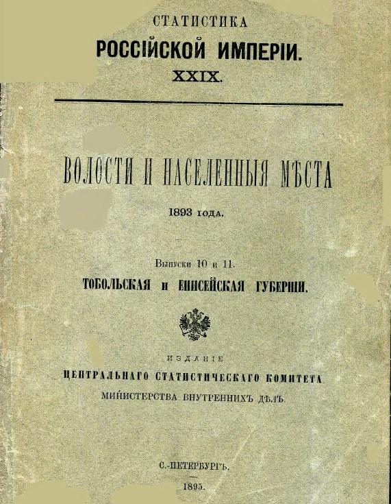 список 1895.jpg