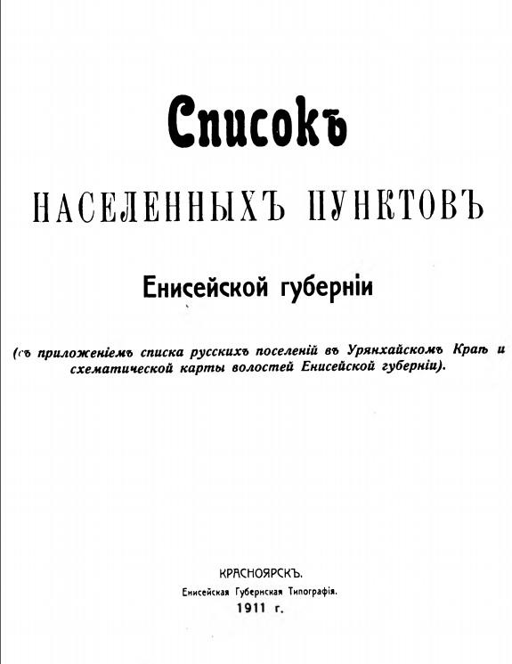 список 1911.jpg