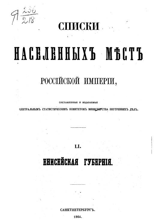 список 1864.jpg
