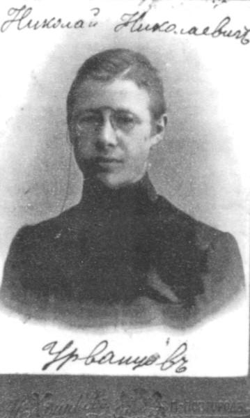 Урванцев Николай Николаевич 1893 (1).jpg