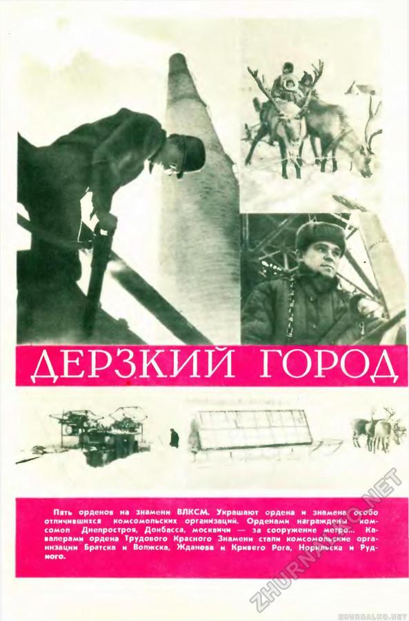 Юный техник 1968-10.jpg