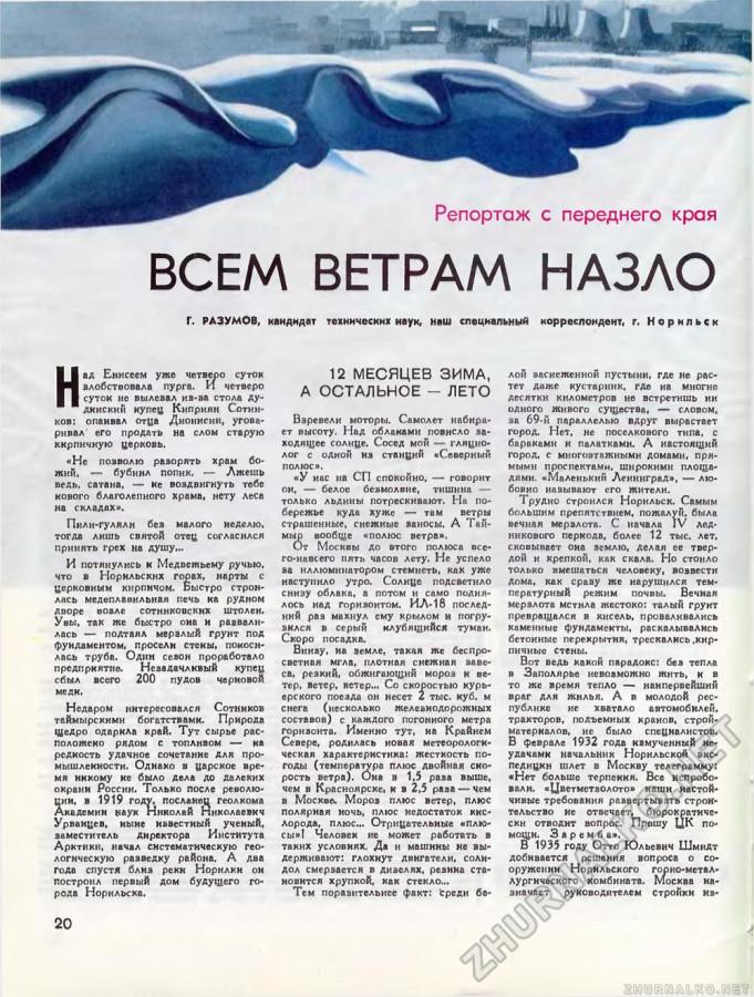 Техника - молодёжи 1972-01.jpg