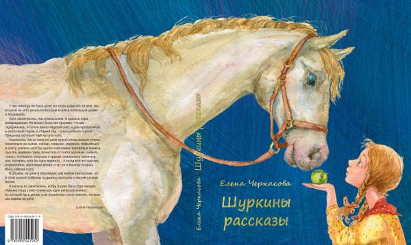 Шуркины рассказы. Елена Черкасова (обложка)