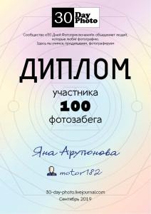 diplom_100_2