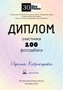 diplom_100_9