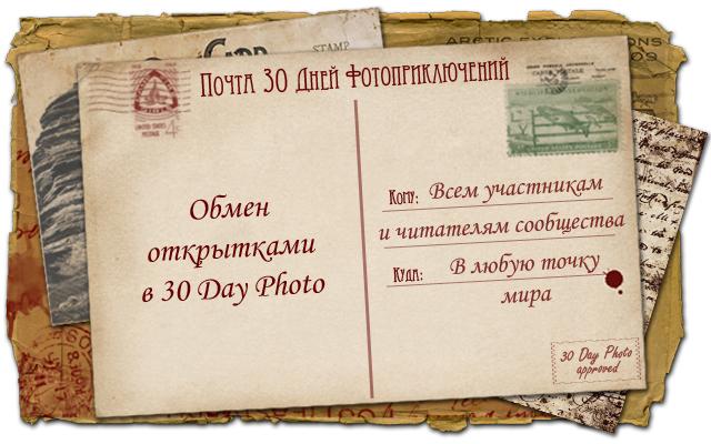 30dayphoto-post