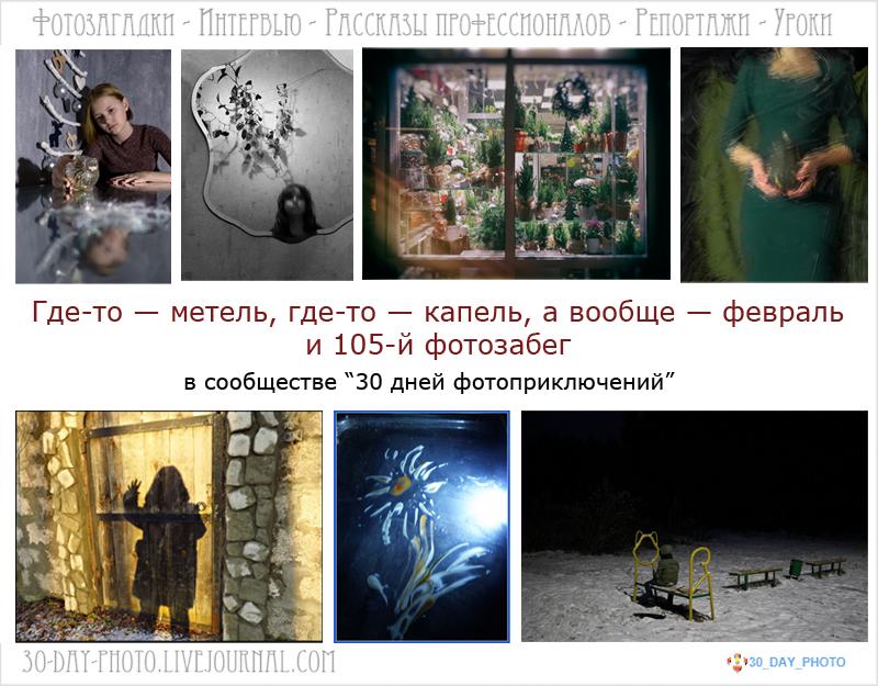 Длязабегов-105