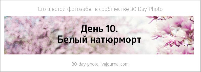 106-10