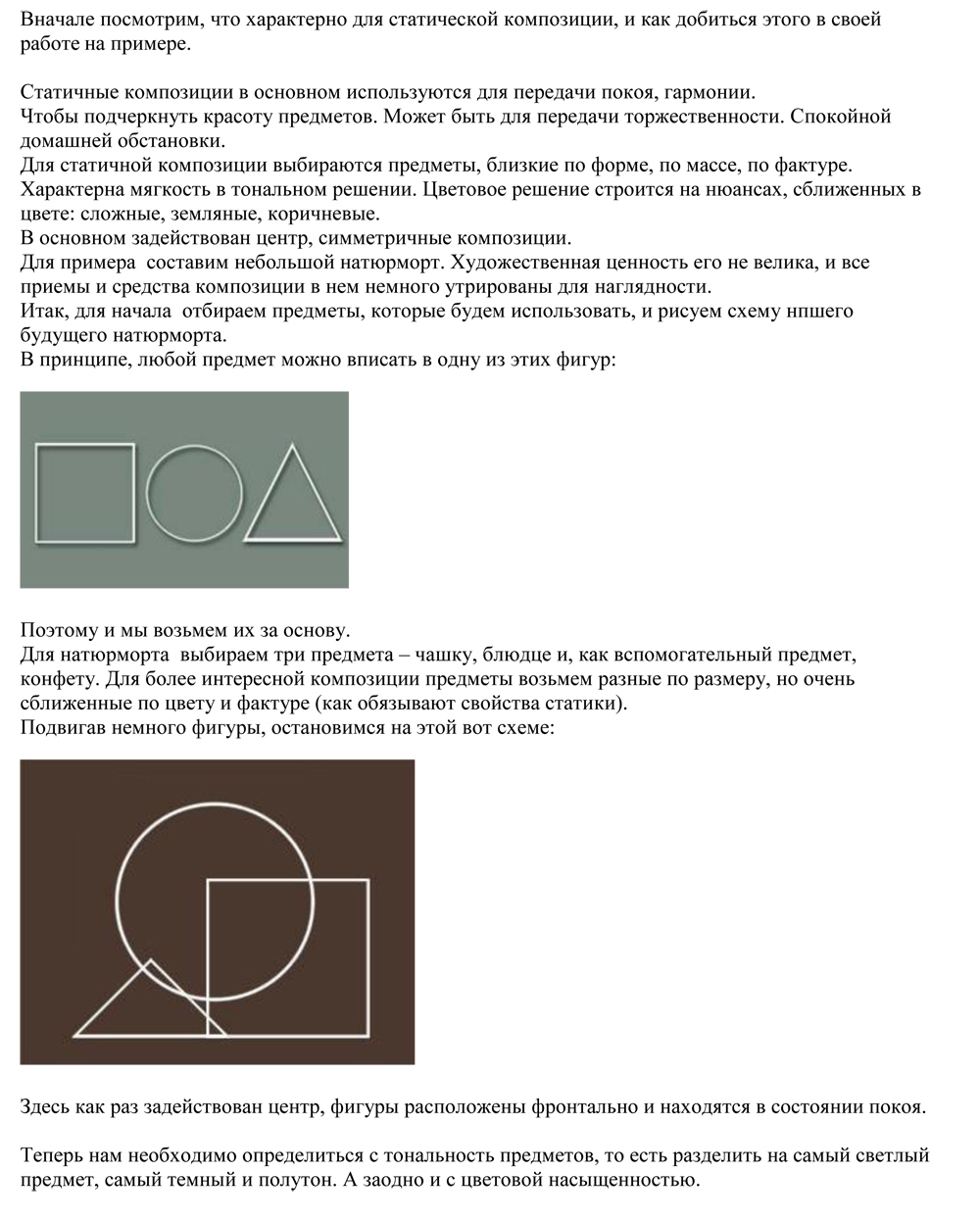 Osnovy_kompozicii-2