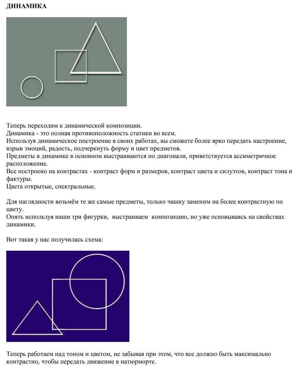Osnovy_kompozicii-5