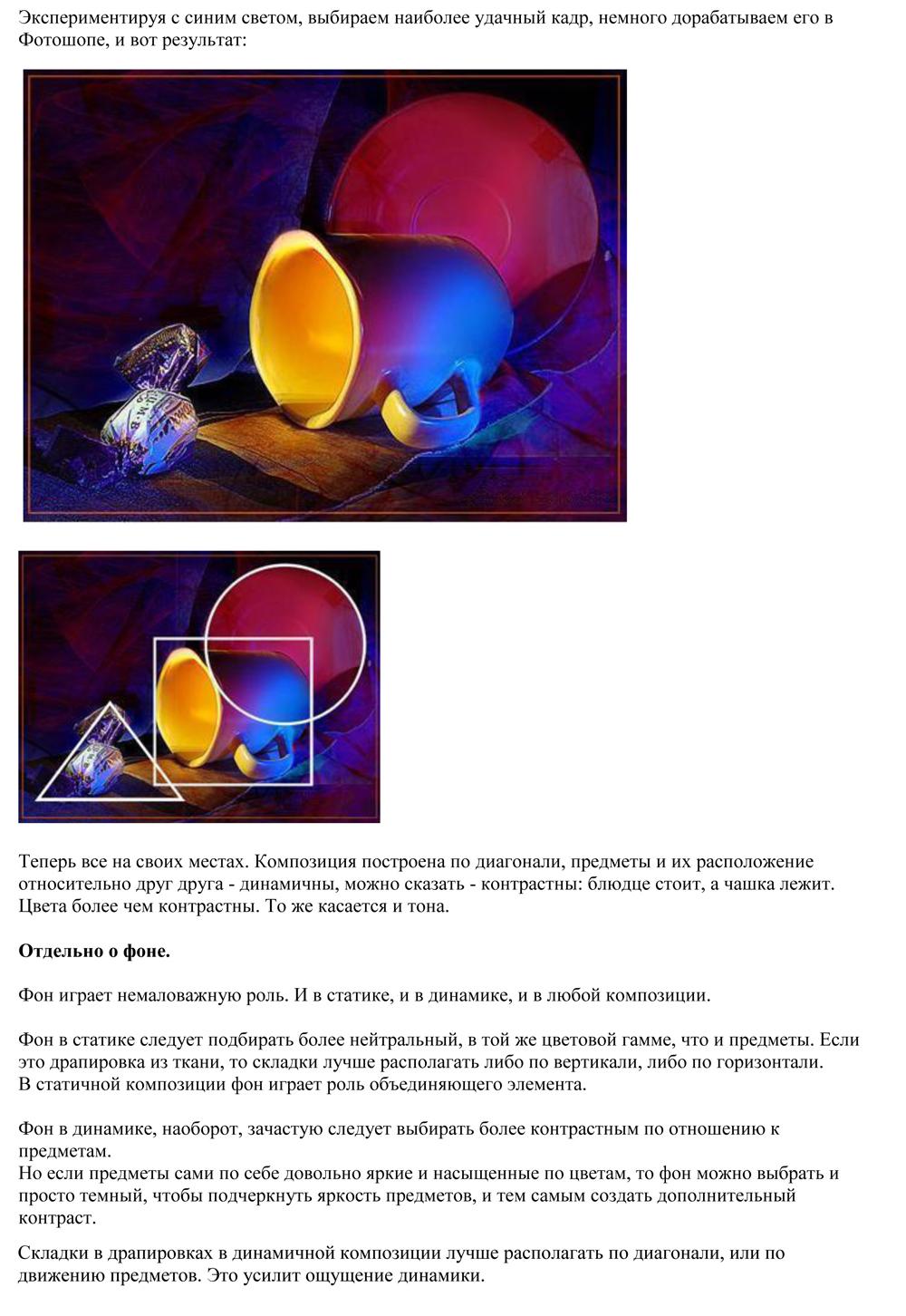 Osnovy_kompozicii-7