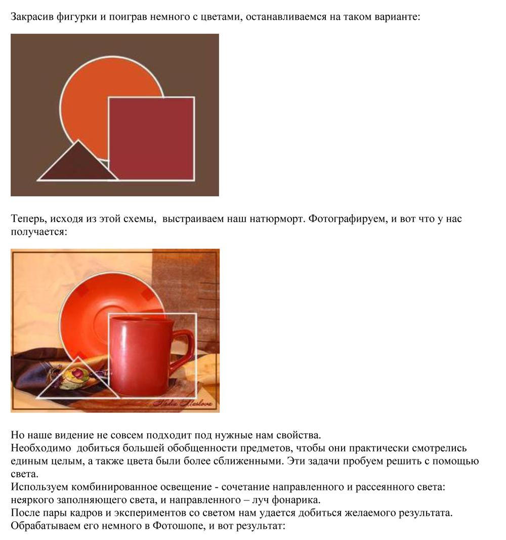 Osnovy_kompozicii-3