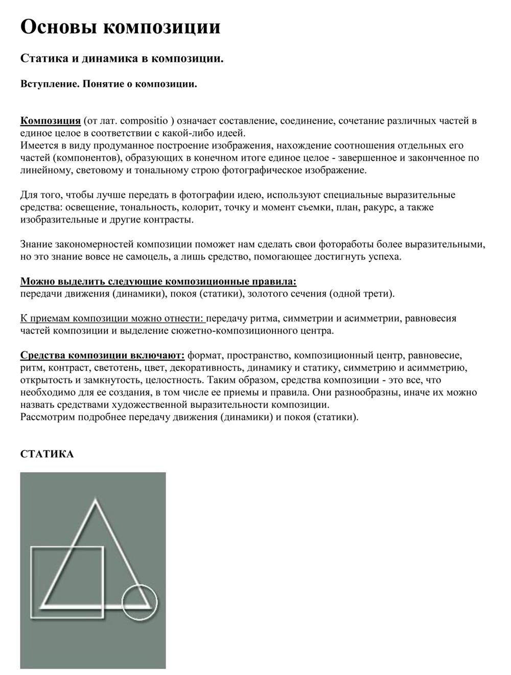 Osnovy_kompozicii-1