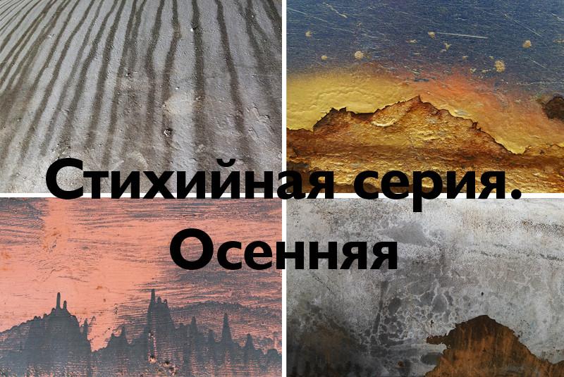 серия-osen