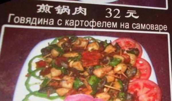смешное китайское меню на русском