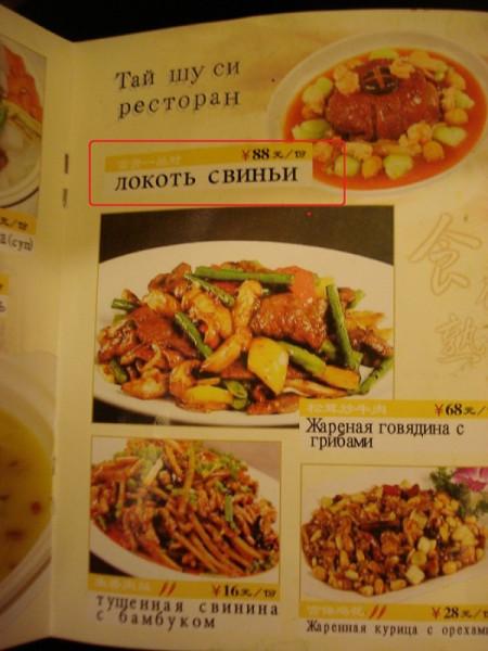 китайское меню по русски китайское меню на русском языке