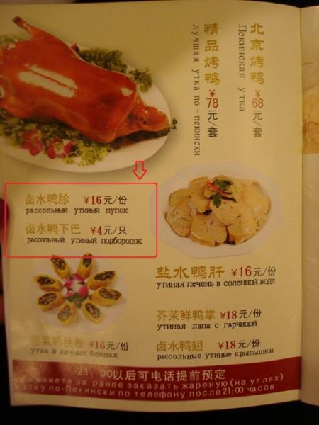китайское меню по русски чего в китае только не встретишь