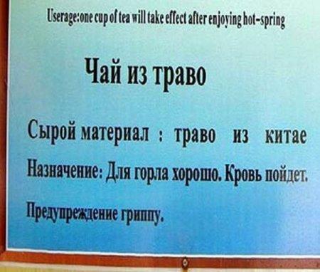 китайская реклама на русском смешная реклама чая