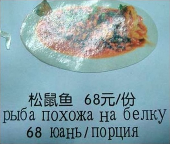меню в китае на русском