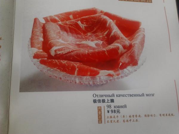 китайское меню на русском смешное меню на русском языке